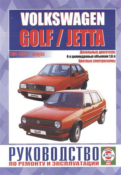 Гусь С. (сост.) Volkswagen Golf / Jetta (модели с дизельными двигателями). Руководство по ремонту и эксплуатации. 1984-1993 гг. выпуска