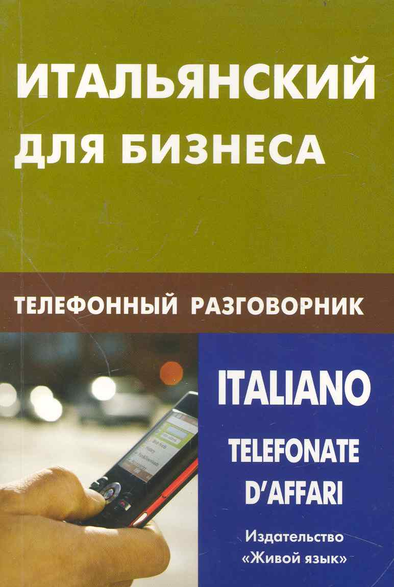 Титков Н. Итальянский для бизнеса Телефонный разговорник