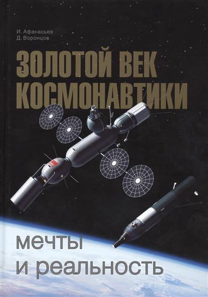 Афанасьев И., Воронцов Д. Золотой век космонавтики: мечты и реальность цены онлайн