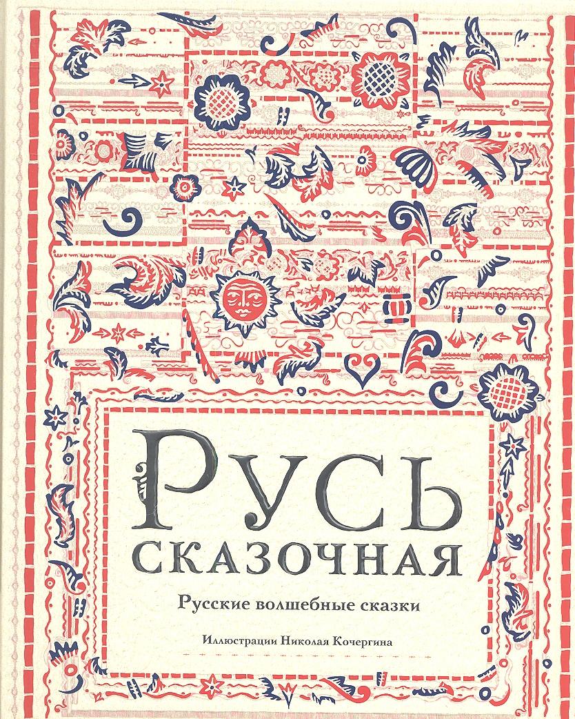 Кочергин Н. (худ) Русь сказочная. Русские волшебные сказки ева рейман сказочная детские сказки