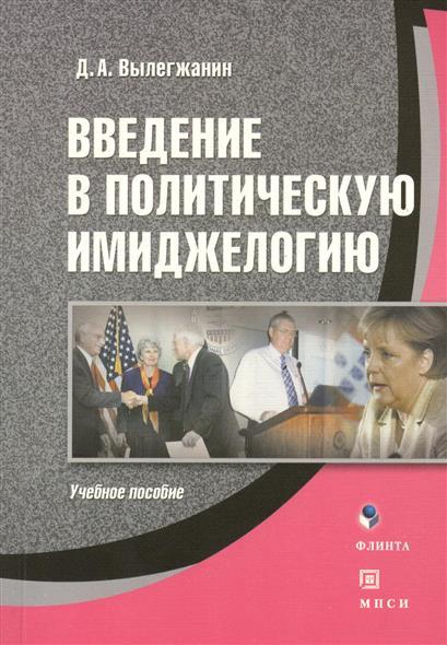 Экономическая безопасность России: системно-правовое исследование