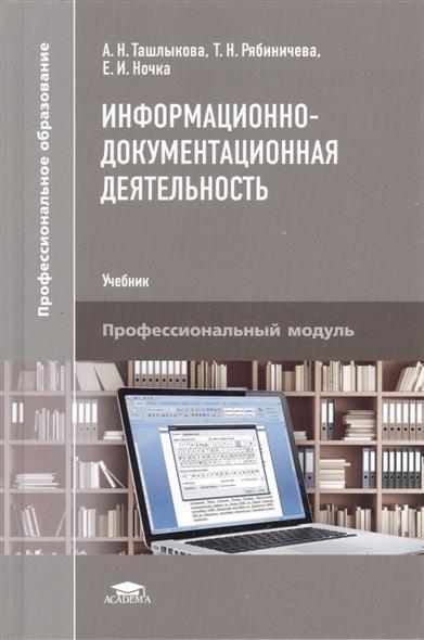 Информационно-документационная деятельность. Учебник. Профессиональный модуль