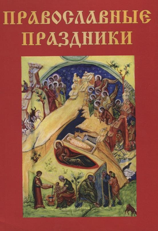 Вишнеева М. (ред.) Православные праздники фролова ж зав ред лучшие православные молитвы православные праздники до 2030 года