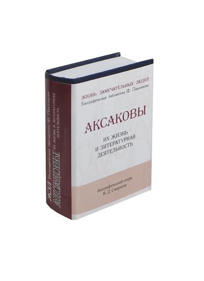 Аксаковы. Их жизнь и литературная деятельность. Биографический очерк (миниатюрное издание)