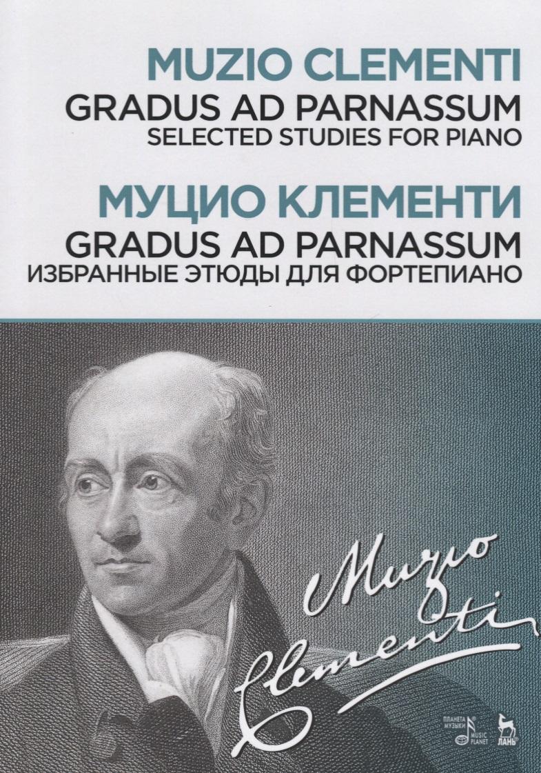 Клементи М. Gradus ad Parnassum / Избранные этюды для фортепиано