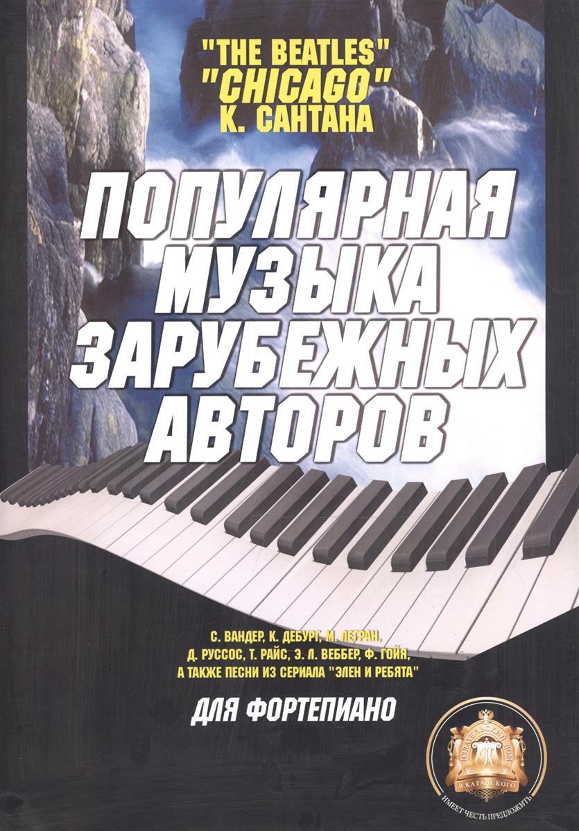 Барков В. (сост.) Популярная музыка зарубежных авторов ISBN: 5943880143