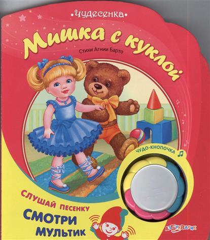 Мишка с куклой. Чудо-кнопочка. Слушай песенку. Смотри мультик