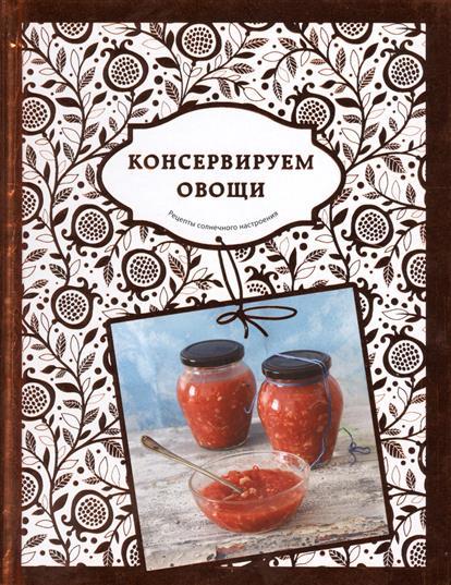 Савинова Н. (сост.) Консервируем овощи руфанова е сост фаршированные овощи