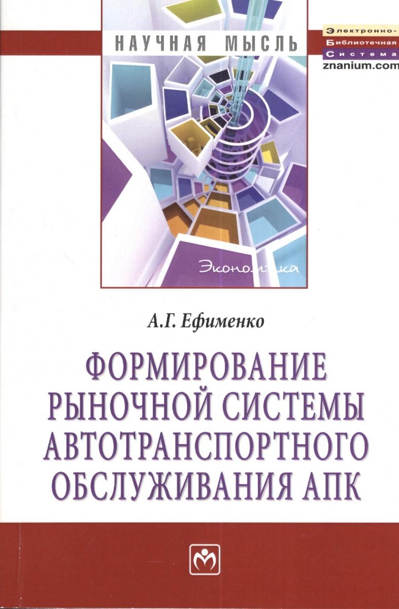 Ефименко А. Формирование рыночной системы автотранспортного обслуживания АПК