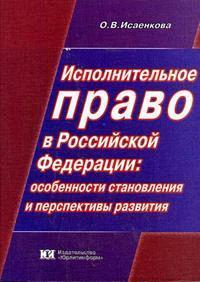 Исполнительное право в РФ…