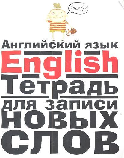 Английский язык. English. Тетрадь для записи новых слов