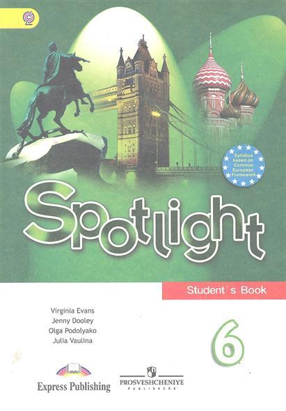 Английский язык. 6 класс. Учебник для учащихся общеобразовательных учреждений