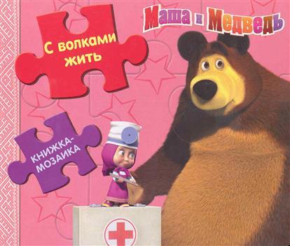 С волками жить Маша и Медведь