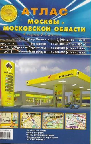 Атлас Москвы и Московской области
