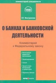 Комм. к ФЗ О банках и банковской деятельности