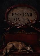Русская охота. Исторический очерк Н.Кутепова