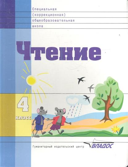 Чтение. Учебник для 4 класса специальных (коррекционных) образовательных школ VIII вида