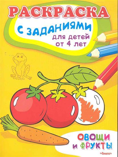Овощи и фрукты Раскраска с заданиями для детей от 4 лет