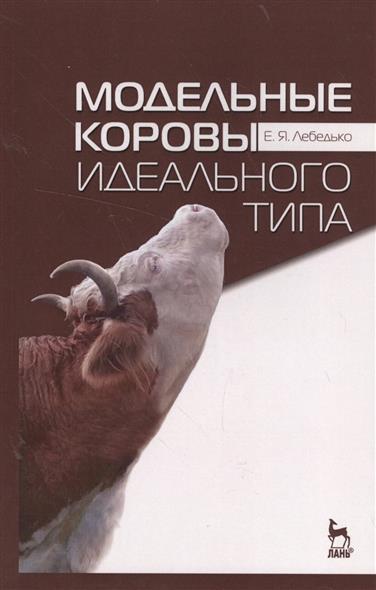 Лебедько Е. Модельные коровы идеального типа. Учебное пособие лебедько е я корова и телята