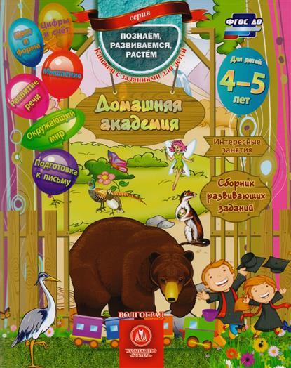 Ищук Е. Домашняя академия. Сборник развивающих заданий для детей 4-5 лет enssu домашняя теплозащитная чашка для детей