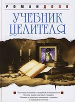 Доля Р. Учебник целителя учебник целителя