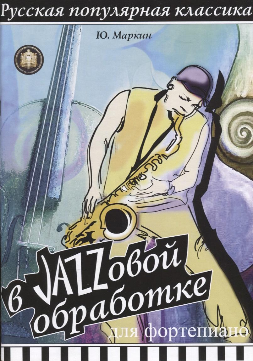 Русская популярная классика в джазовой обработке. Для фортепиано