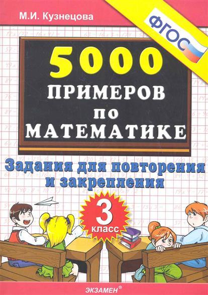 5000 примеров по математике 3 кл. Задания для повторения...