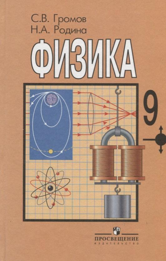 Физика 9 кл.