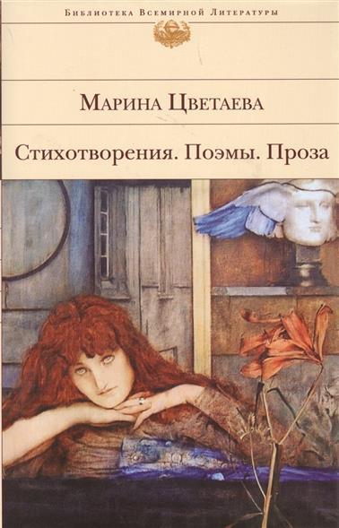 Цветаева Стихотворения Поэмы Избр. проза