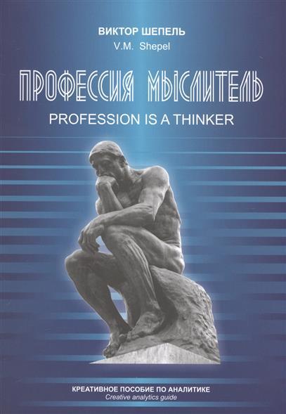 Профессия мыслитель. Profession is a thinker