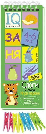 Игры с прищепками. Слоги и слова. IQ игры для детей. 4-6 лет игры с прищепками раскраски и головоломки iq игры для детей 4 6 лет