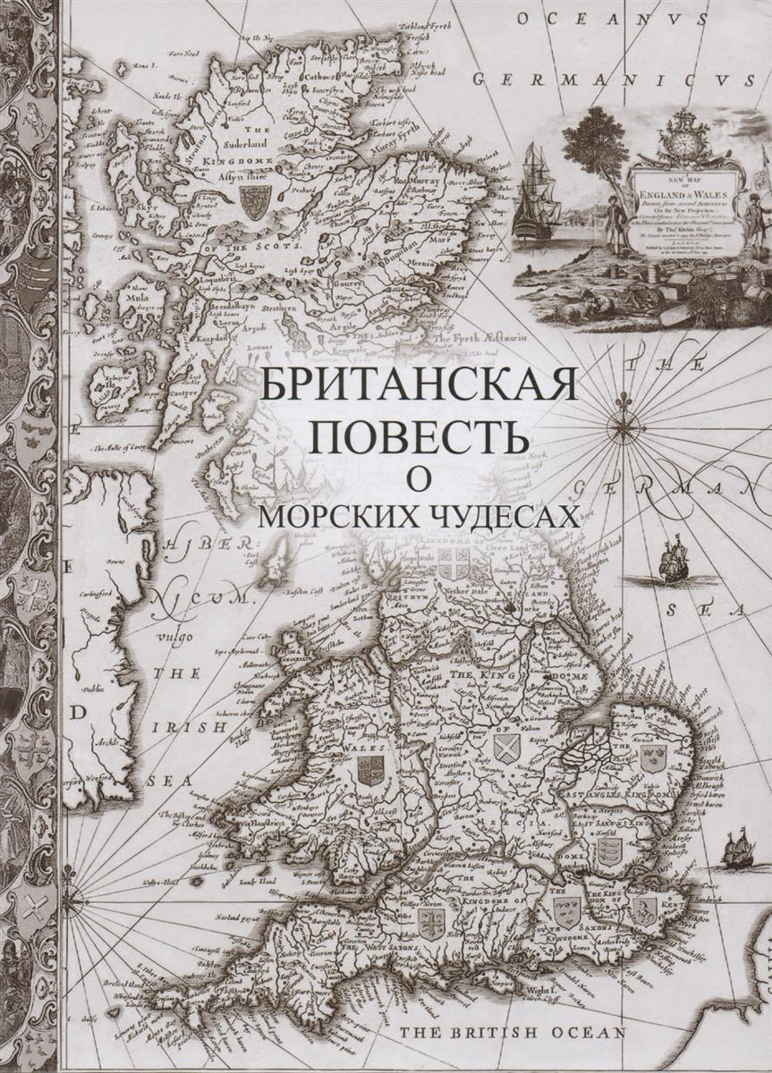 Книга-энциклопедия Британская повесть о морских чудесах