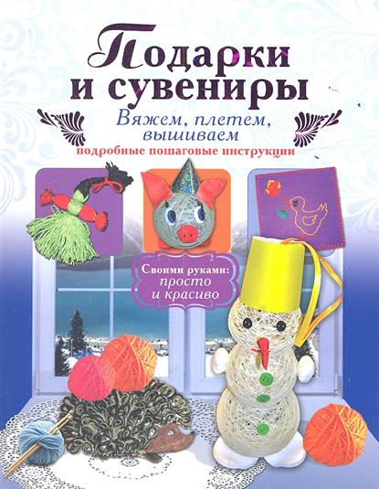 Новикова И. Подарки и сувениры. Вяжем, плетем, вышиваем. Подробные пошаговые инструкции