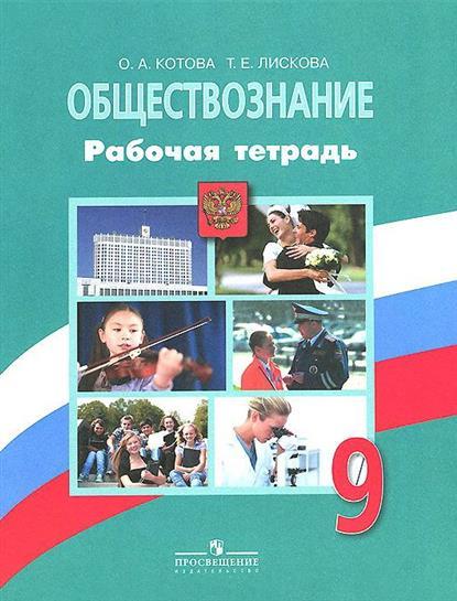 решебник по обществознанию рабочая тетрадь 9 класс котова лискова 2014