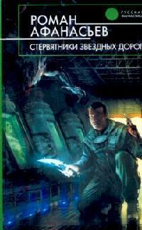 Афанасьев Р. Стервятники звездных дорог стервятники