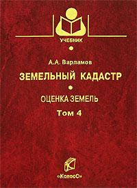 Земельный кадастр т 4 / 6тт Оценка земель