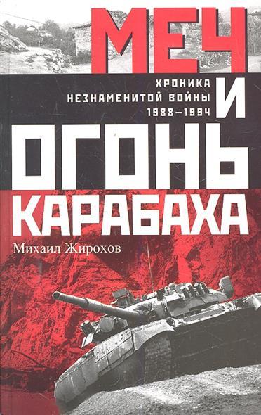 Жирохов М. Меч и огонь Карабаха Хроника незнаменитой войны. 1988-1994