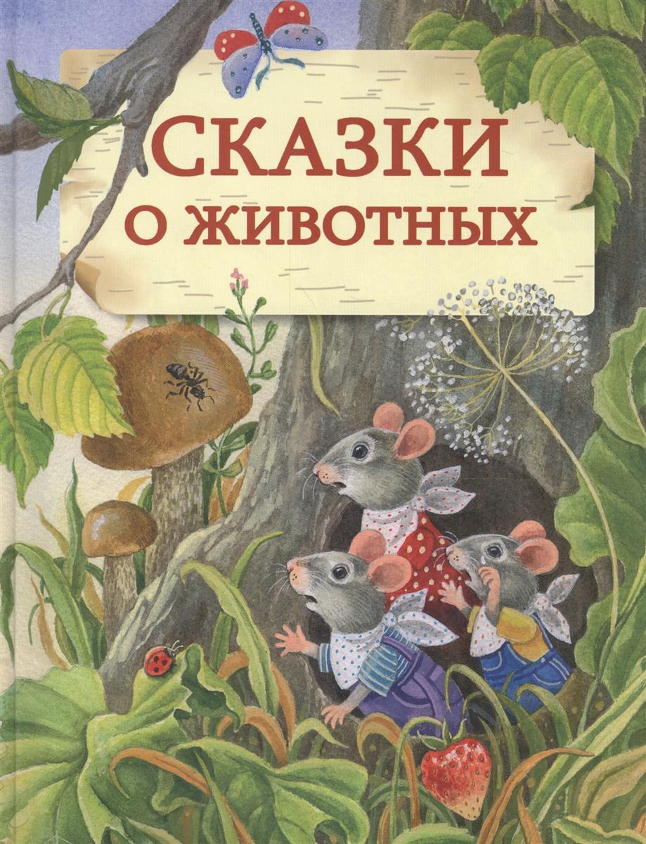 Сказки о животных ISBN: 9785995133179 золотые сказки о животных
