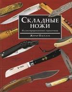 Складные ножи Илл. справочник