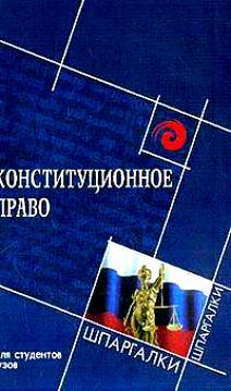 Смоленский М. Конституционное право Для студентов вузов