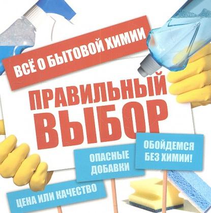 Все о бытовой химии: Цена или качество, опасные добавки, обойдемся без химии!