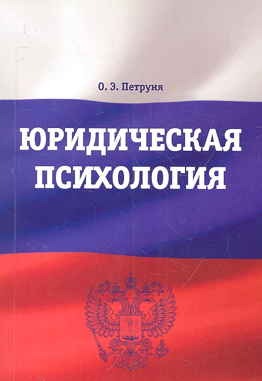 Петруня О. Юридическая психология: Учебно-методический комплекс