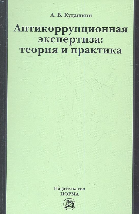 Кудашкин А. Антикоррупционная экспертиза: теория и практика. Научно-практическое пособие