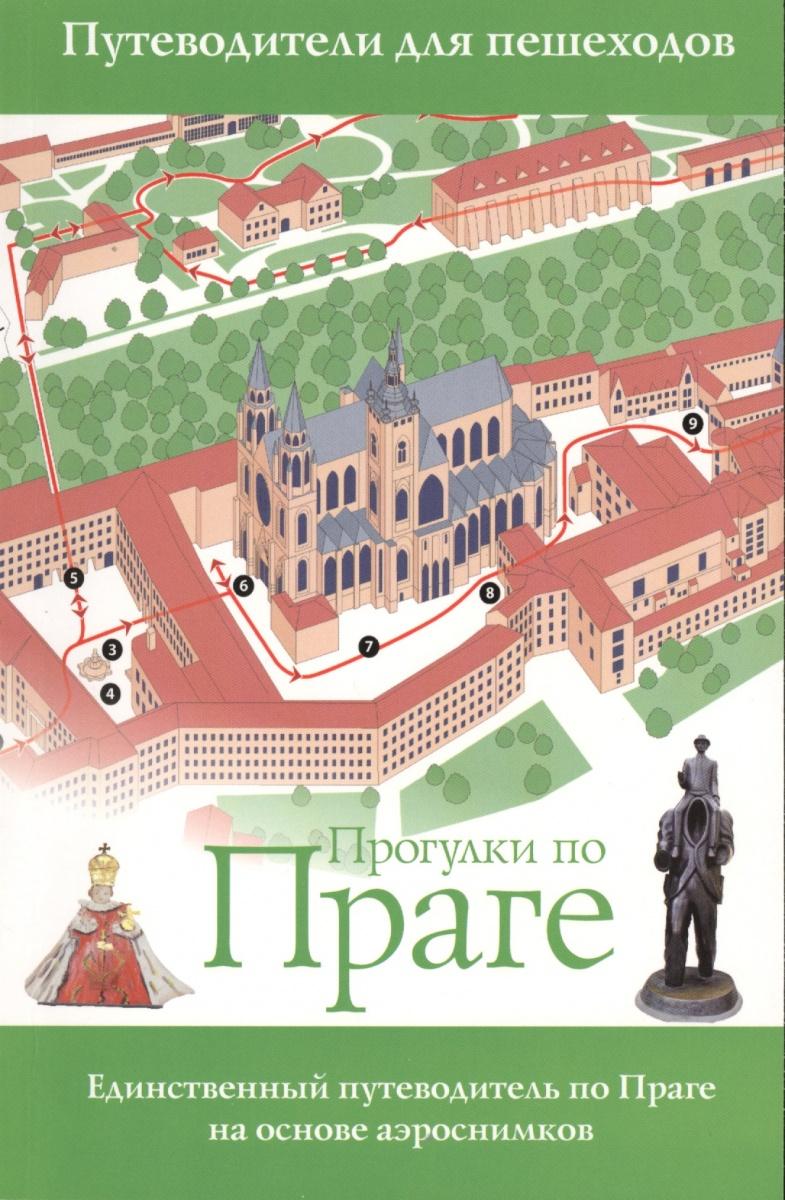 Кузник Ф. Прогулки по Праге