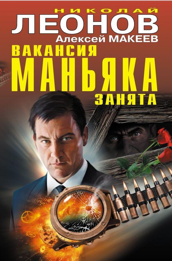 Леонов Н., Макеев А. Вакансия маньяка занята бабкин б н визитка маньяка