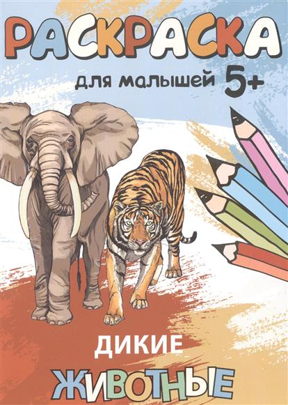 Дикие животные. Раскраска для малышей trefl классические пазлы для малышей дикие животные 1 от 2 лет