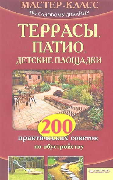 Новак В. Террасы, патио, детские площадки. 200 практических