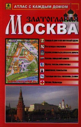 Атлас с каждым домом Москва Златоглавая
