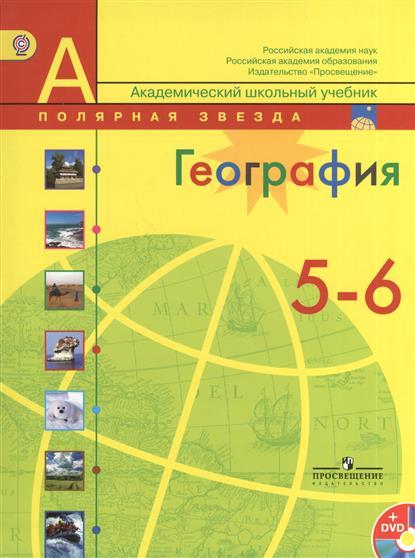 География. 5-6 классы. Учебник для общеобразовательных учреждений с приложением на электронном носителе (DVD). 2-е издание