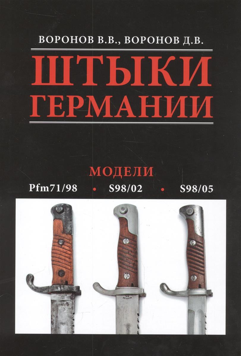 Воронов В., Воронов Д. Штыки Германии. Модели Pfm 71/98. S 98/02. S 98/05 все цены